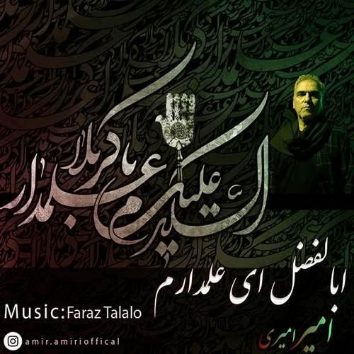 دانلود موزیک جدید امیر امیری ابوالفضل ای علمدارم
