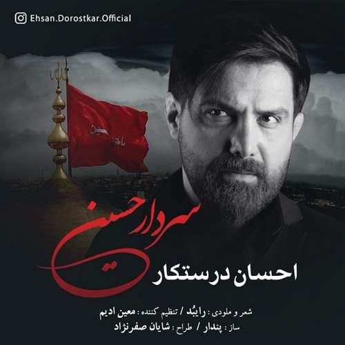 دانلود موزیک جدید احسان درستکار سردار حسین