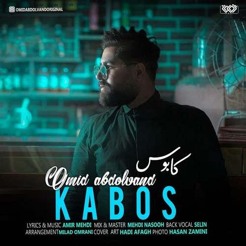 دانلود موزیک جدید امید عبدالوند کابوس