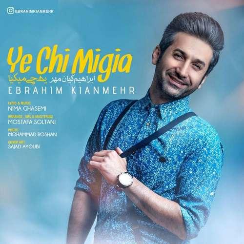 دانلود موزیک جدید ابراهیم کیان مهر یه چی میگیا