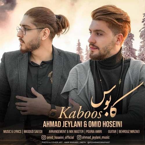 دانلود موزیک جدید احمد جیلانی و امید حسینی کابوس
