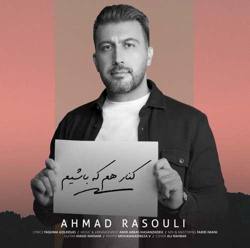 دانلود موزیک جدید احمد رسولی کنار هم که باشیم