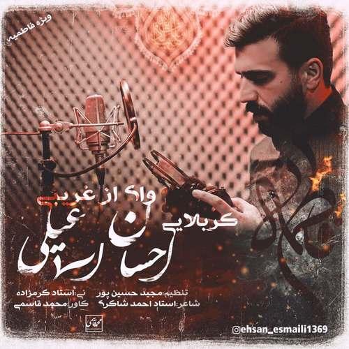 دانلود موزیک جدید احسان اسماعیلی وای از غریبی
