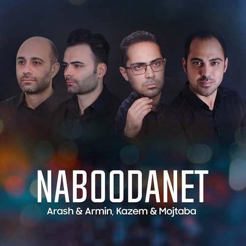 دانلود موزیک جدید آرش و آرمین , کاظم و مجتبى نبودنت