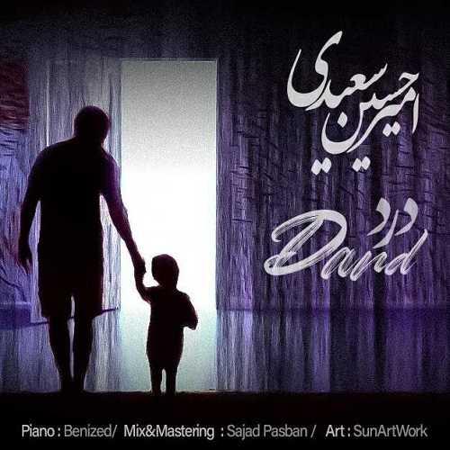 دانلود موزیک جدید امیرحسین سعیدی درد