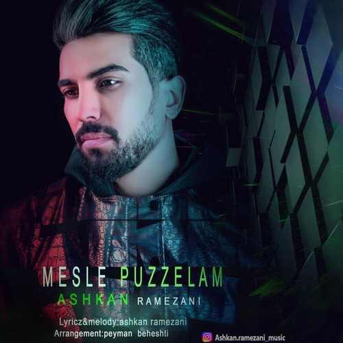 دانلود موزیک جدید اشکان رمضانی مثل پازلم