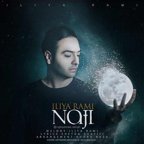 دانلود موزیک جدید ایلیا رامی ناجی