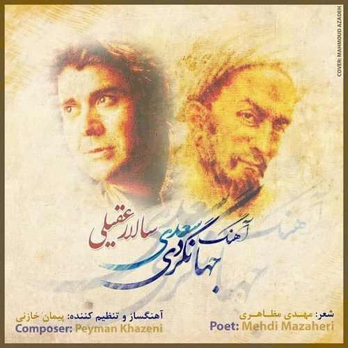 دانلود موزیک جدید سالار عقیلی آهنگ جهانگردی سعدی