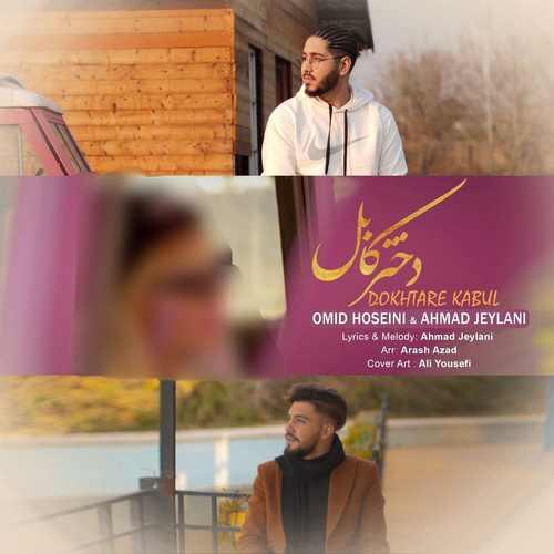 دانلود موزیک جدید احمد جیلانی و امید حسینی دختر کابل