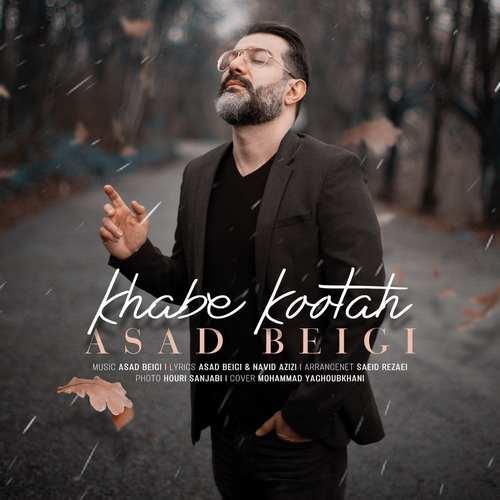 دانلود موزیک جدید اسد بیگی خواب کوتاه
