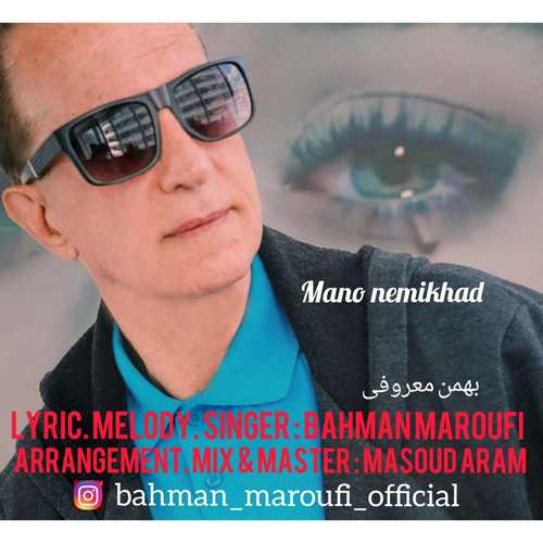 دانلود موزیک جدید بهمن معروفی منو نمیخواد