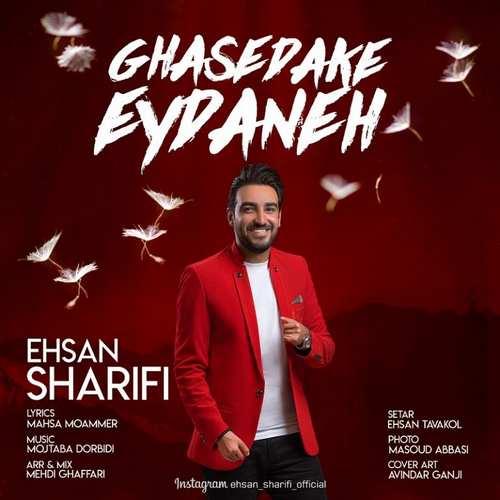 دانلود موزیک جدید احسان شریفی قاصدک عیدانه