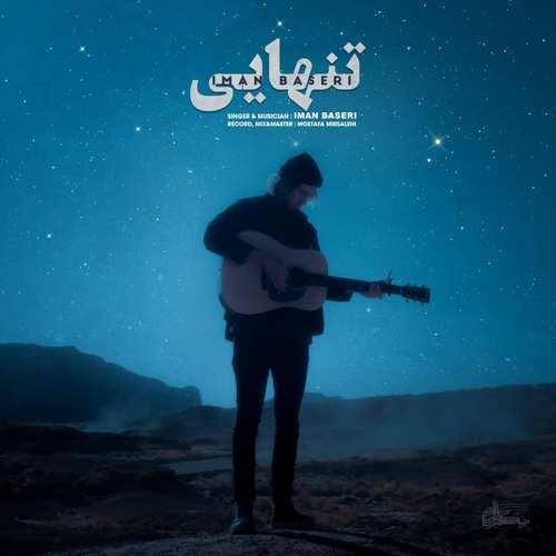 دانلود موزیک جدید ایمان باصری تنهایی