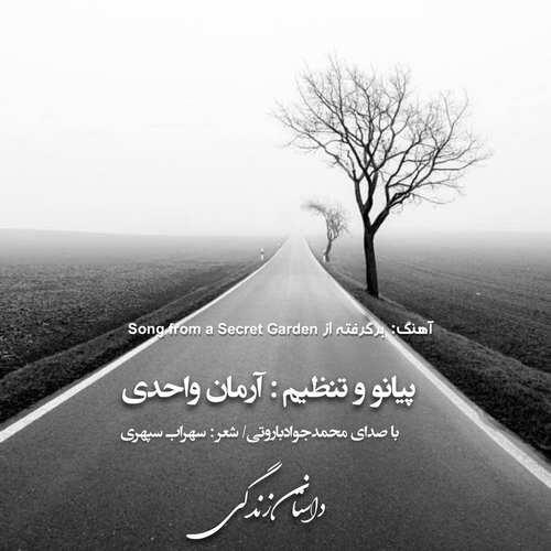 دانلود موزیک جدید آرمان واحدی و محمد جواد باروتی داستان زندگی