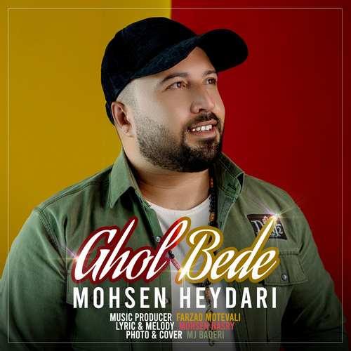 دانلود موزیک جدید محسن حیدری قول بده