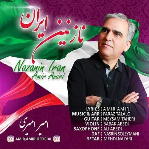 دانلود موزیک جدید امیر امیری نازنین ایران