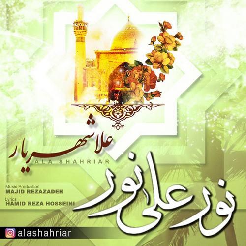 دانلود موزیک جدید علا شهریار نور علی نور