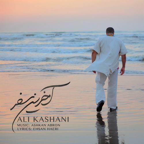 دانلود موزیک جدید علی کاشانی آخرین سفر