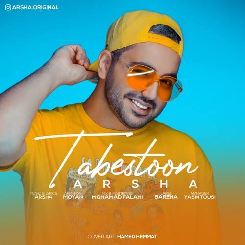 دانلود موزیک جدید آرشا تابستون