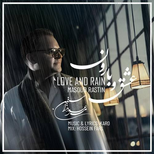 دانلود موزیک جدید مسعود راستین عشق و بارون