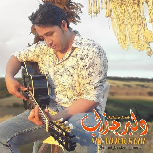 دانلود موزیک جدید میلاد باکری دلبر جذاب