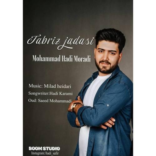 دانلود موزیک جدید محمد هادی مرادی تبریز جاداسی