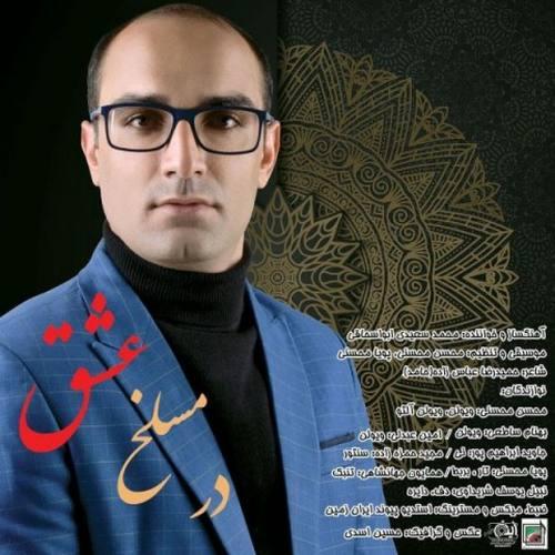دانلود موزیک جدید محمد سعیدی ابواسحاقی مسلخ عشق