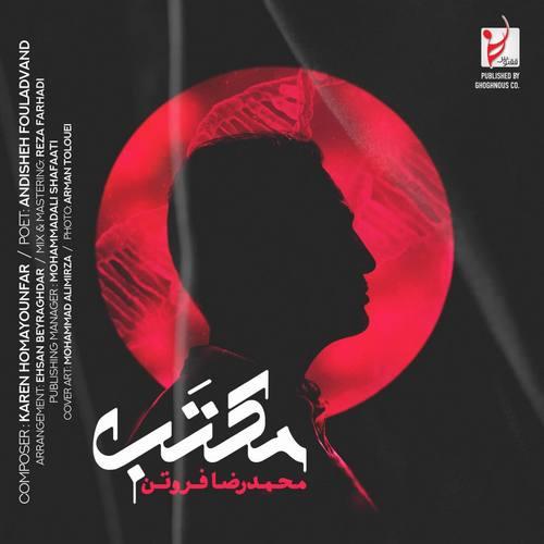 دانلود موزیک جدید محمدرضا فروتن مکتب