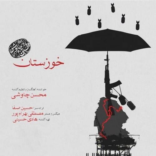دانلود موزیک جدید محسن چاوشی خوزستان