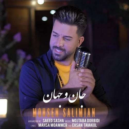 دانلود موزیک جدید محسن سلیمیان جان و جهان