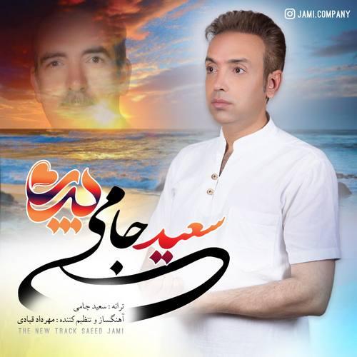 دانلود موزیک جدید سعید جامی پدر