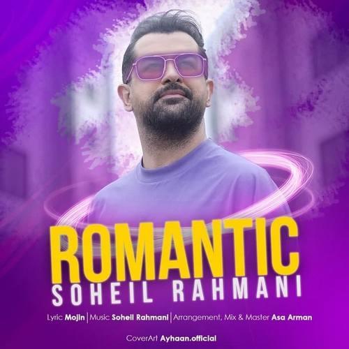 دانلود موزیک جدید سهیل رحمانی رمانتیک