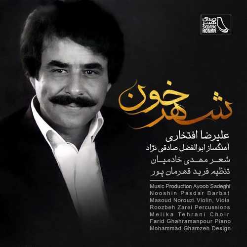 دانلود موزیک جدید علیرضا افتخاری شهر خون