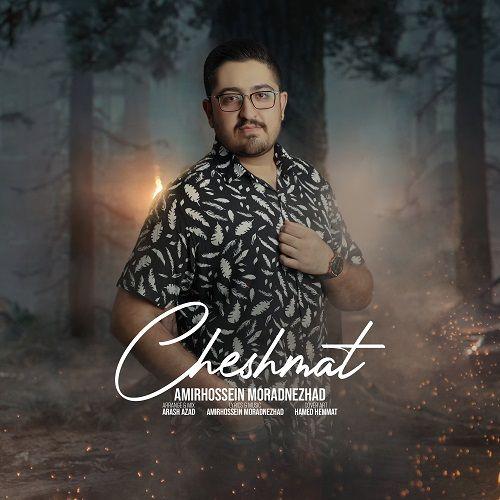 دانلود موزیک جدید امیر حسین مرادنژاد چشمات