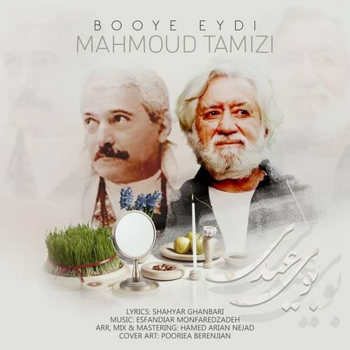 دانلود موزیک جدید محمود تمیزی بوی عیدی
