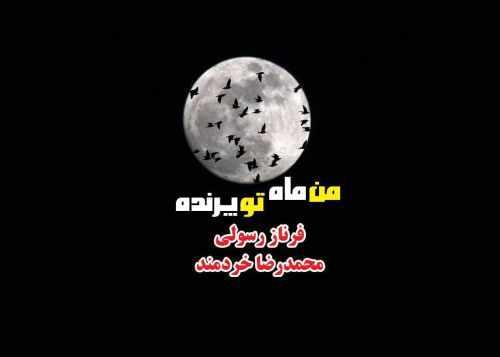 دانلود موزیک جدید محمدرضا خردمند من پرنده ، تو ماه