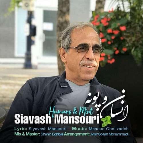دانلود موزیک جدید سیاوش منصوری انسان و پونه