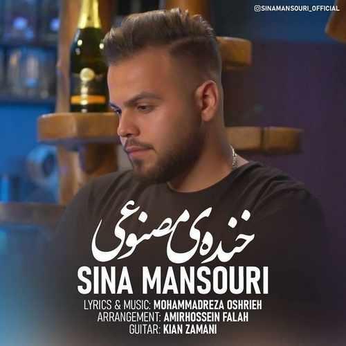 دانلود موزیک جدید سینا منصوری خنده ی مصنوعی